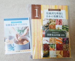 発酵食品ソムリエ